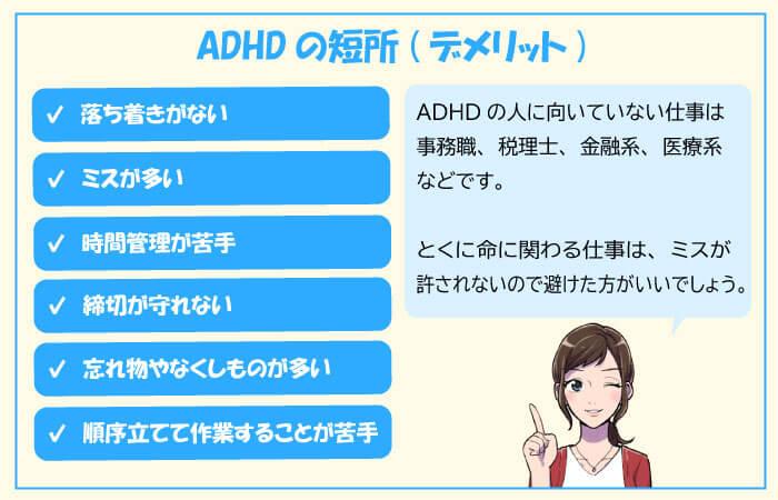 仕事 ない Adhd 続か その人は本当に仕事ができない人? ADHDを正しく理解して仕事を進めるには