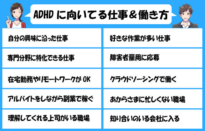 ADHD【発達障害】に向いてる仕事と働き方を図解