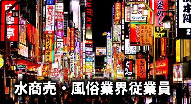 歌舞伎町の夜
