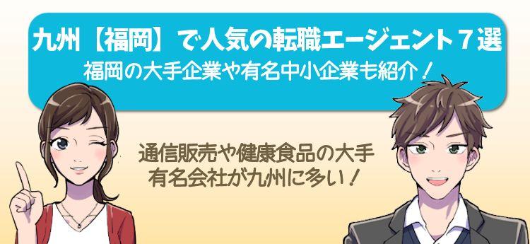 九州【福岡】で人気の転職エージェント7選※福岡の大手企業や有名中小企業は?