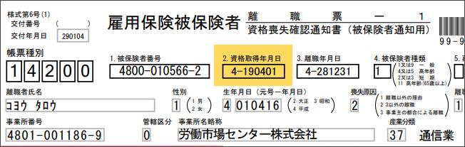 離職票1資格取得年月日