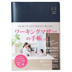 Y-Style ワーキングマザーの手帳