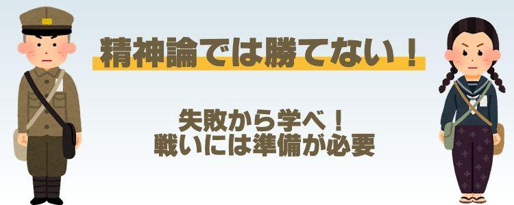 精神論で負けた日本