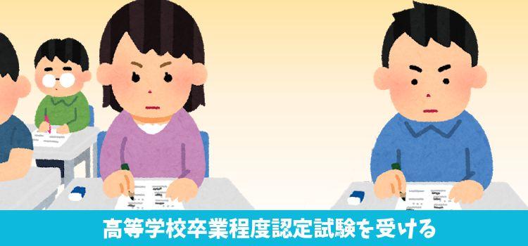 高等学校卒業程度認定試験
