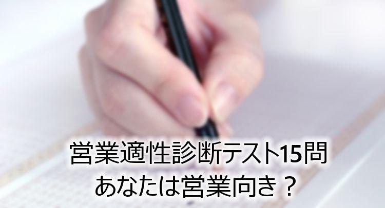 営業適性診断テスト15問