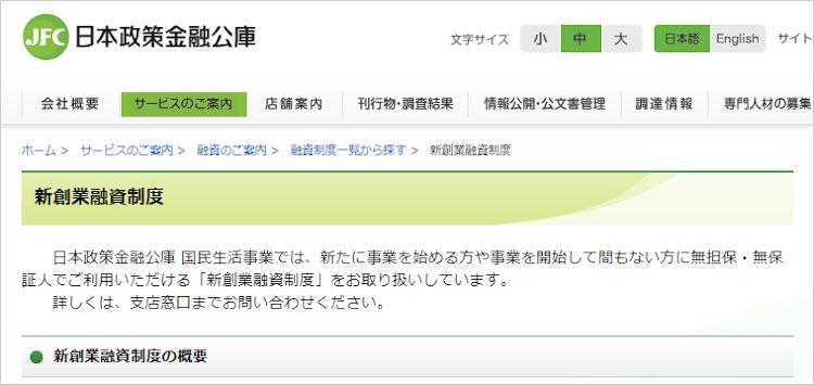 日本政策金融公庫新創業融資制度