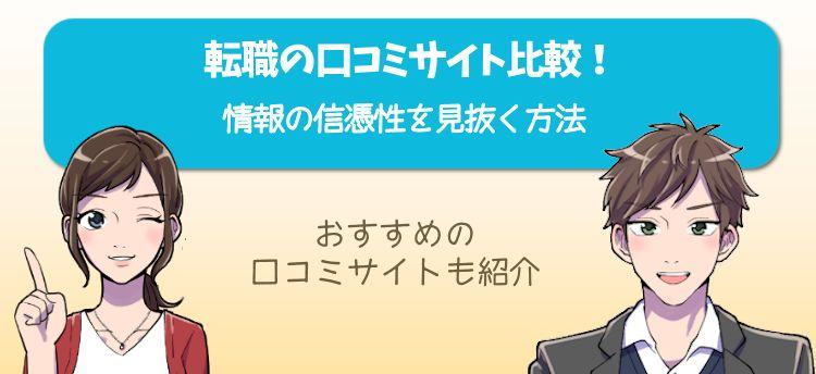転職の口コミサイト比較!
