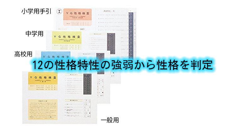 YG性格検査