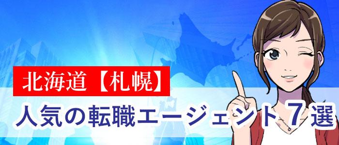 北海道【札幌】で人気の転職エージェント7選※札幌の大手企業や有名中小企業は?
