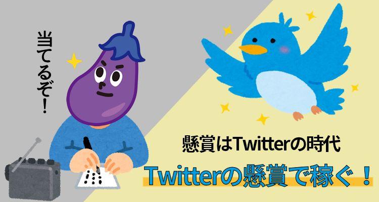 Twitterの懸賞・キャンペーンで稼ぐ方法