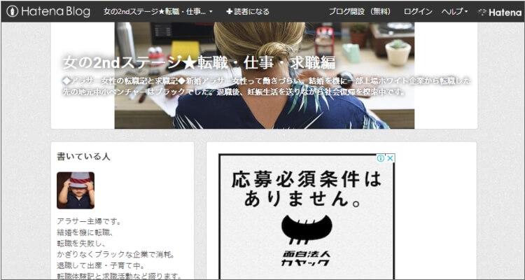 女の2ndステージ★転職・仕事・求職編
