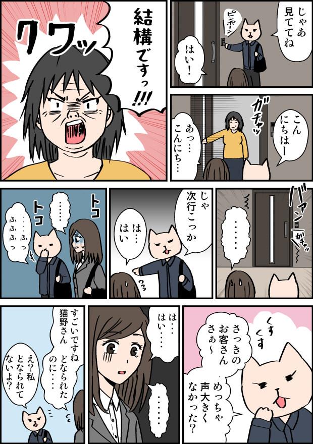 訪問営業で怒られる漫画
