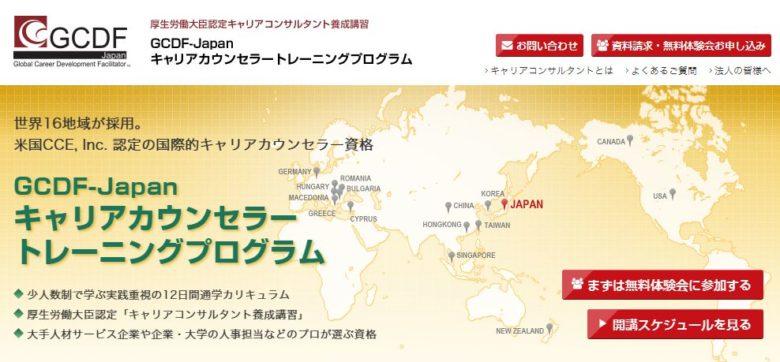 GCDF-Japan