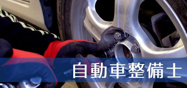 自動車整備の仕事