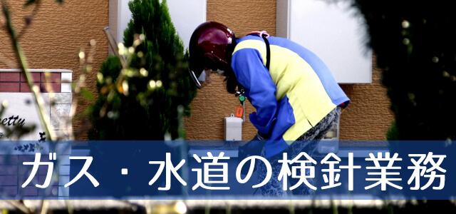 ガス・水道の検針業務の仕事
