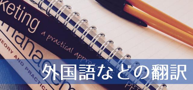 外国語翻訳の仕事