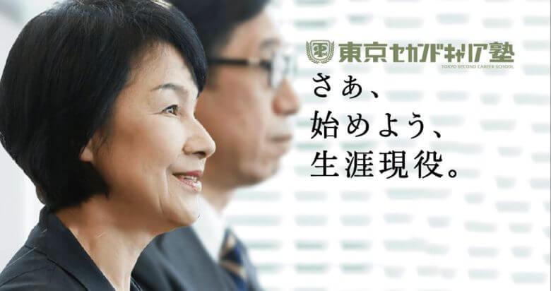 東京セカンドキャリア塾