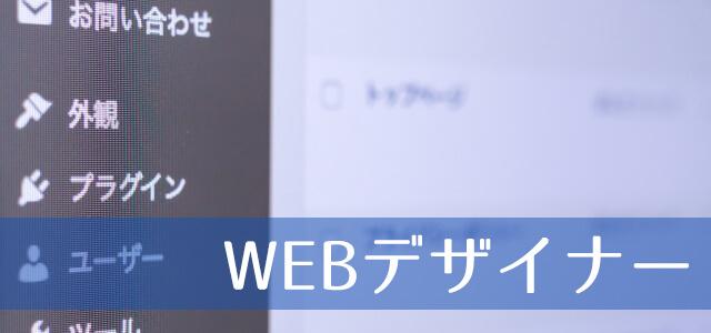 WEBデザイナーの仕事