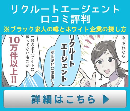 リクルートエージェント口コミ評判
