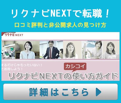 リクナビネクスト【NEXT】で転職!口コミ評判と非公開求人の見つけ方