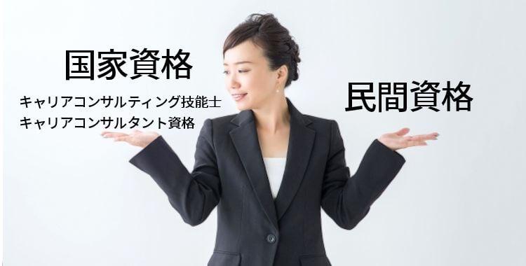 キャリアコンサルティング技能士・キャリアコンサルタント資格