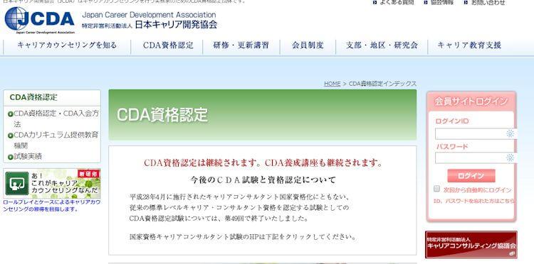 日本キャリア開発協会