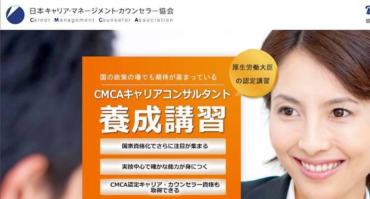 日本キャリアマネジメント協会