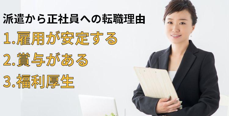 派遣から正社員への転職理由