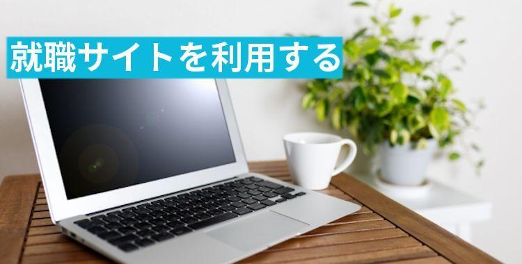 就職サイトを利用する