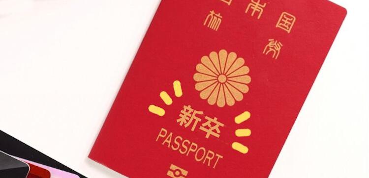 新卒パスポート