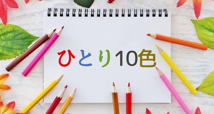 1人10色