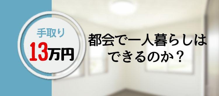手取り13万円都会で一人暮らしできる?