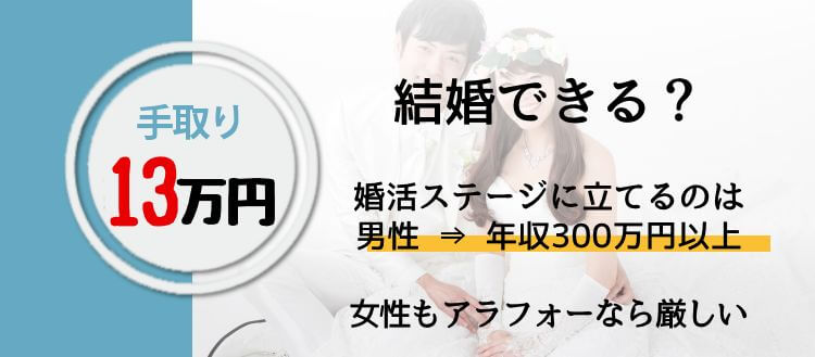 手取り13万円で結婚できる?