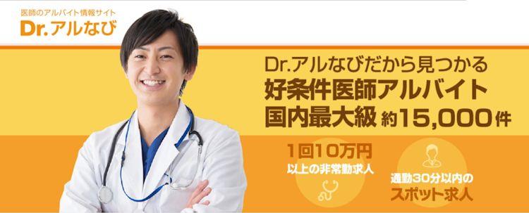DR.アルナビ