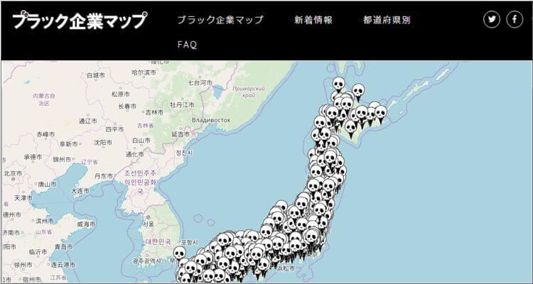 ブラック企業マップ