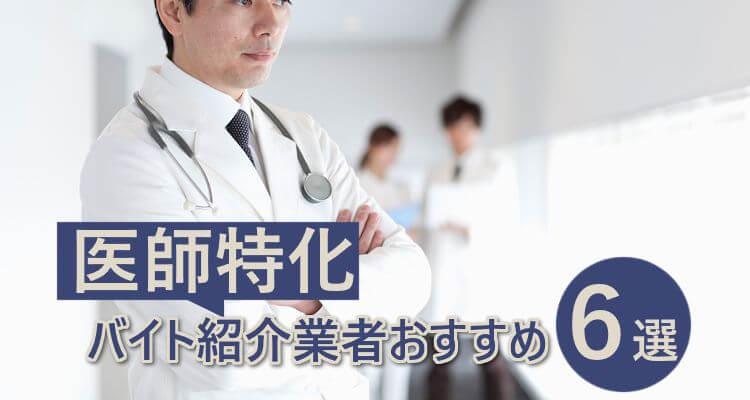 医師特化のバイト紹介業者おすすめ6選
