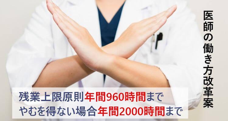 医師の働き方改革案