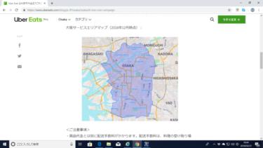 ウーバーイーツ【Uber Eats】大阪で登録した場合の配達エリアと報酬