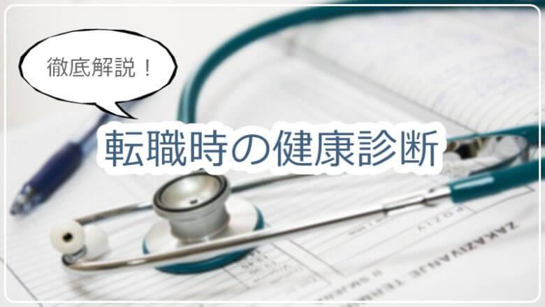 転職時の健康診断について徹底解説。項目や費用、不採用の心配など。