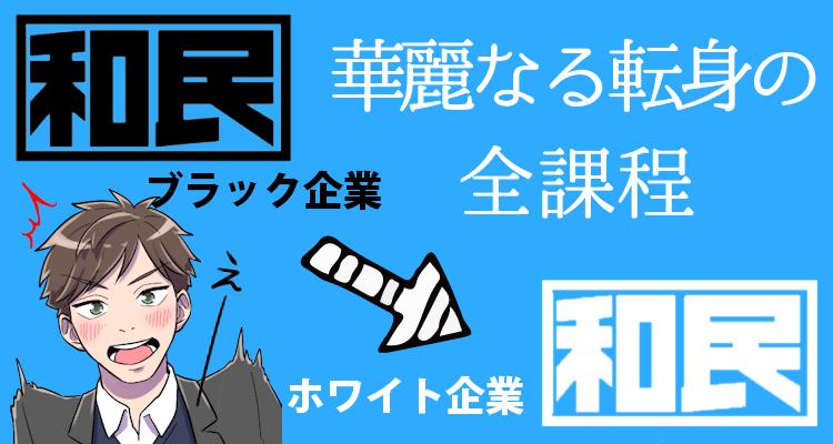 ブラック 企業 大賞 2019 発表
