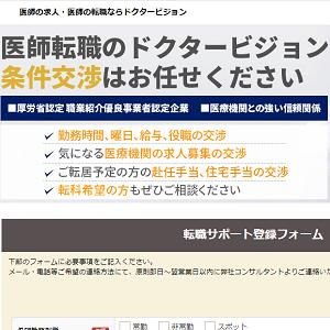 ドクタービジョン_画像