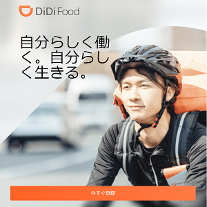 didiフード_公式画像