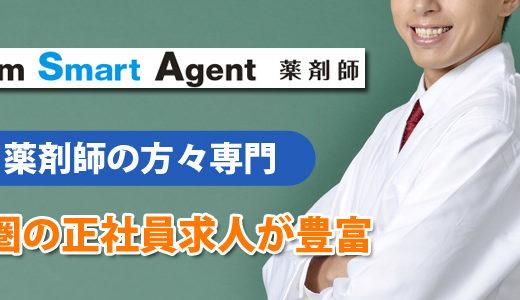 アイデムスマートエージェント薬剤師|関東圏の正社員求人が豊富