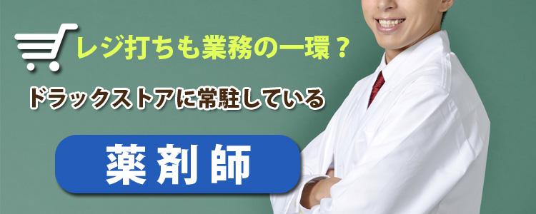 Thumbnail of ドラックストアに常駐している薬剤師はレジ打ちも業務の一環?