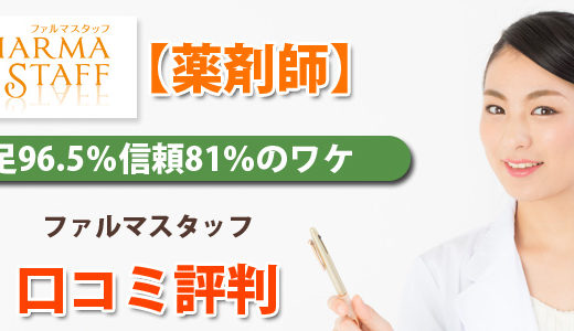 【薬剤師】満足96.5%信頼81%のワケ|ファルマスタッフの口コミ評判