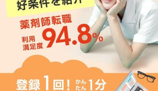 薬剤師ナビの口コミ情報|満足度94.8%って本当なの!?