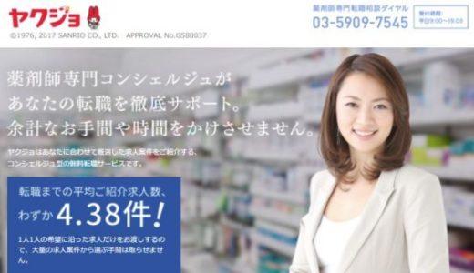 東京の薬剤師の求人・就職・転職 サイト「ヤクジョ」の評判とサービスガイド