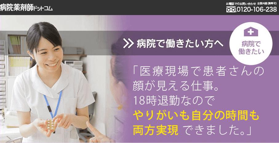 病院薬剤師ドットコム_公式画像