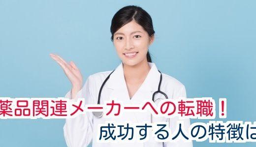 【医薬品業界への転職】製薬会社の求人は狭き門!成功の秘訣教えます