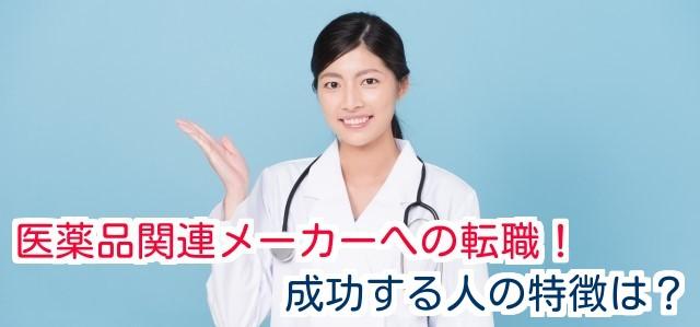 Thumbnail of 【医薬品業界への転職】製薬会社の求人は狭き門!成功の秘訣教えます